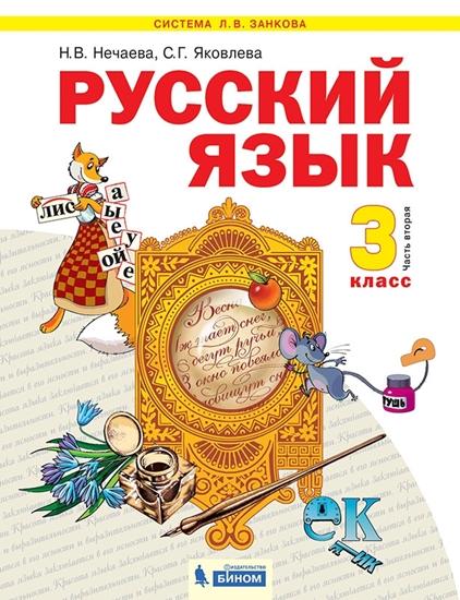 Изображение Русский язык. 3 класс. Учебник. В 2 ч. Часть 2