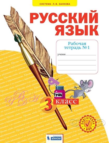 Изображение Русский язык. Рабочая тетрадь. 3 класс. В 4-х частях. Часть 1