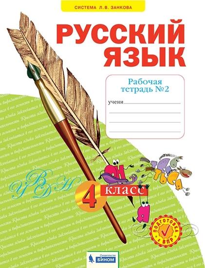 Изображение Русский язык. Рабочая тетрадь. 4 класс. В 4-х частях. Часть 2