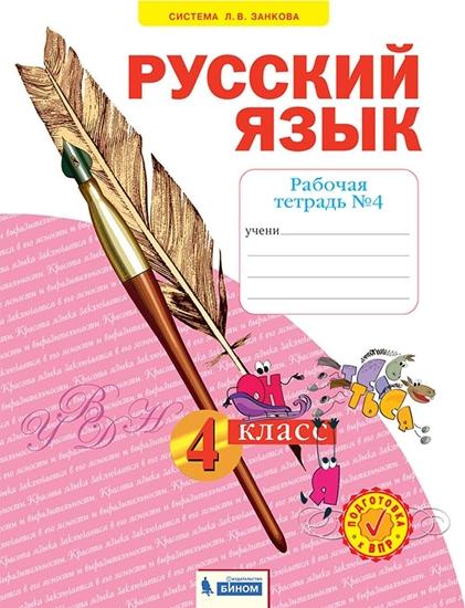 Изображение Русский язык. Рабочая тетрадь. 4 класс. В 4-х частях. Часть 4