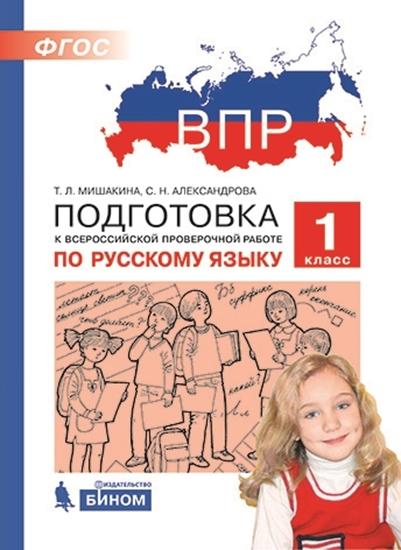 Изображение Подготовка к Всероссийской проверочной работе по русскому языку. 1 класс