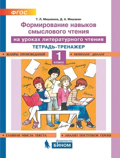 Изображение Формирование навыков смыслового чтения на уроках литературного чтения. Тетрадь-тренажер. 1 класс