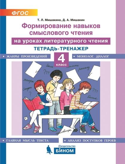 Изображение Формирование навыков смыслового чтения на уроках литературного чтения. Тетрадь-тренажер. 4 класс