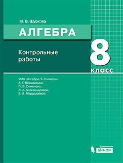 Алгебра. Мордкович А.Г. и др. 7-11 классы