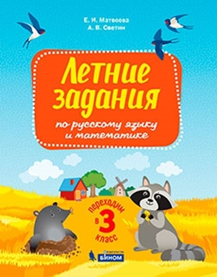 Изображение Переходим в 3-й класс. Летние задания по русскому языку и математике