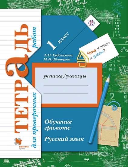 Изображение Обучение грамоте. Русский язык. 1 класс. Тетрадь для проверочных работ