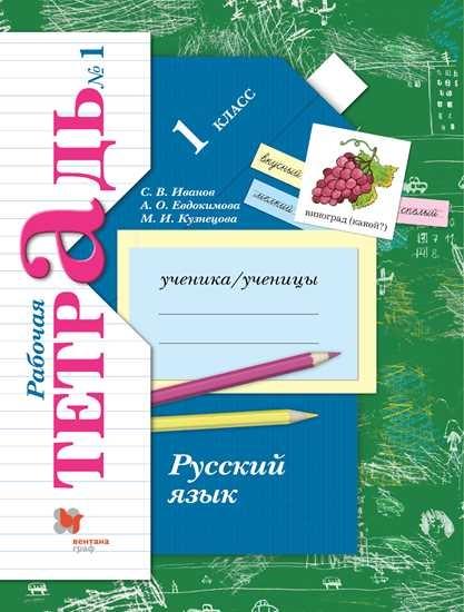 Изображение Русский язык. 1 класс. Рабочая тетрадь. В 2 частях. Часть 1