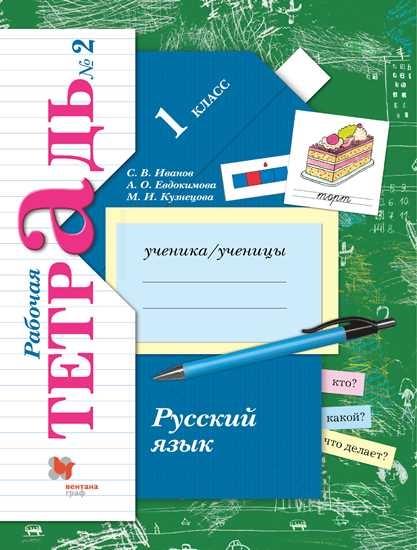 Изображение Русский язык. 1 класс. Рабочая тетрадь. В 2 частях. Часть 2