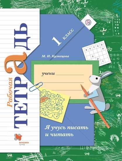 Изображение Я учусь писать и читать. 1 класс. Рабочая тетрадь