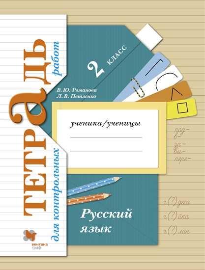 Изображение Русский язык. 2 класс. Тетрадь для контрольных работ