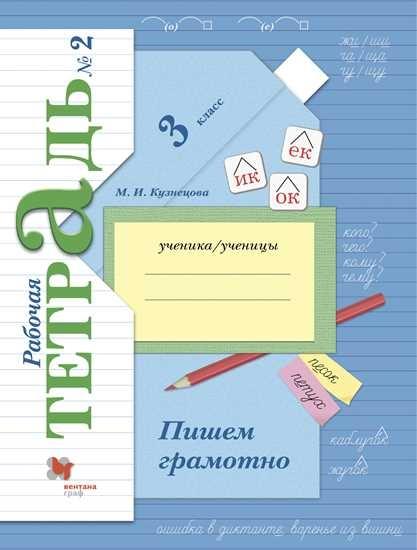 Изображение Русский язык. 3 класс. Пишем грамотно. Рабочая тетрадь. В 2 частях. Часть 2