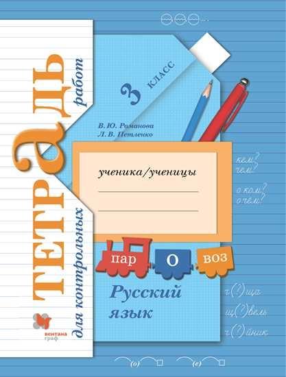 Изображение Русский язык. 3 класс. Тетрадь для контрольных работ