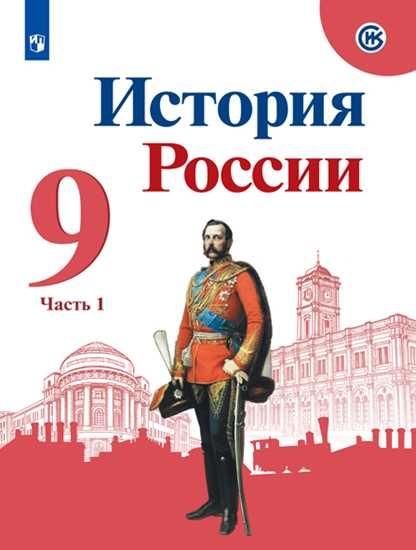 Изображение История России. 9 класс. В 2-х частях. Часть 1