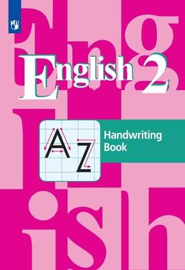 Изображение Английский язык. Прописи. 2 класс