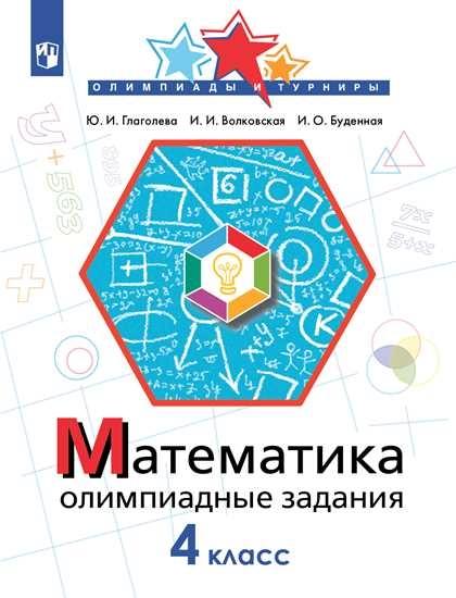 Изображение Математика. Олимпиадные задания. 4 класс