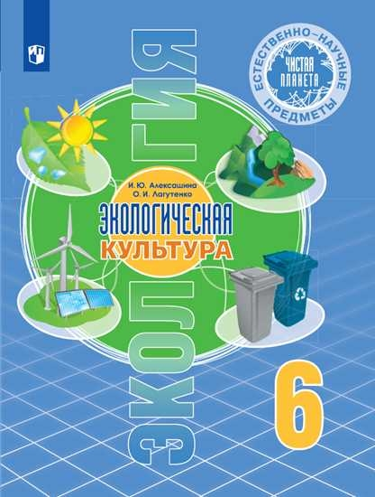Изображение Естественно-научные предметы. Экологическая культура. 6 класс. Учебник