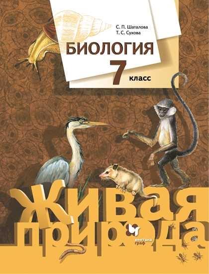 Изображение Биология. Живая природа. 7 класс. Учебник