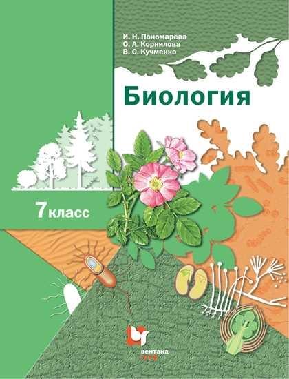 Изображение Биология. Линейный курс. 7 класс. Учебник
