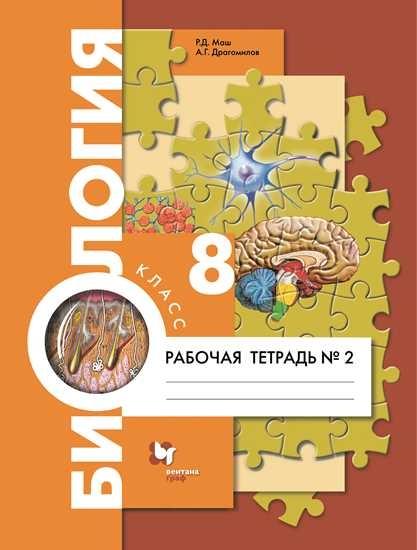 Изображение Биология. 8 класс. Рабочая тетрадь. В 2 ч. Часть 2