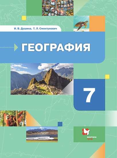 Изображение География. Материки, океаны, народы и страны.7 класс. Учебник