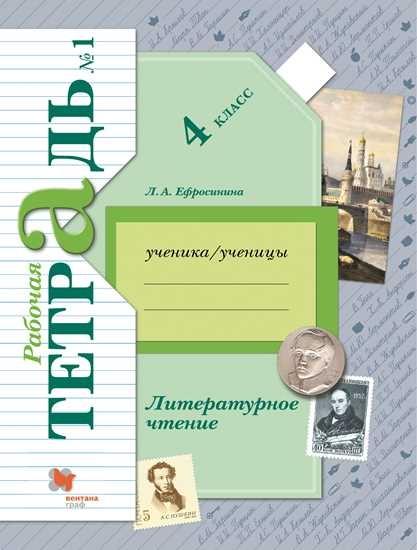 Изображение Литературное чтение. 4 класс. Рабочая тетрадь. В 2 частях. Часть 1