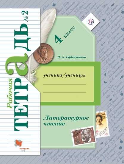 Изображение Литературное чтение. 4 класс. Рабочая тетрадь. В 2 частях. Часть 2
