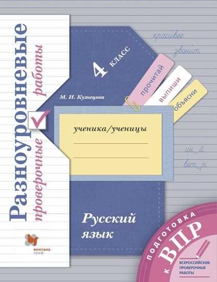 Изображение Русский язык. 4 класс. Подготовка к всероссийским проверочным работам (ВПР). Разноуровневые проверочные работы