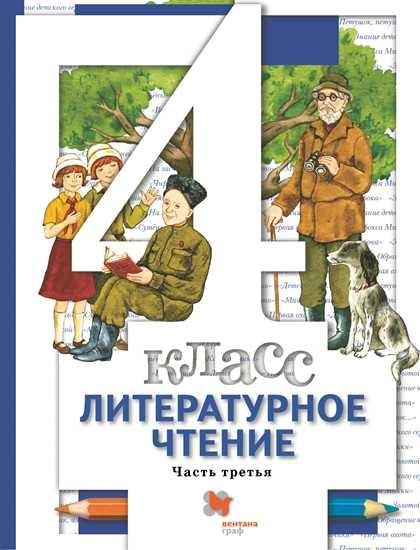 Изображение Литературное чтение. 4 класс. Учебник. В 3 ч. Часть 3