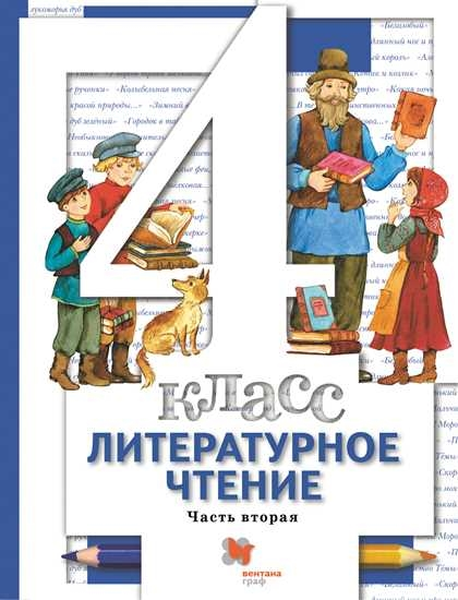 Изображение Литературное чтение. 4 класс. Учебник. В 3 ч. Часть 2
