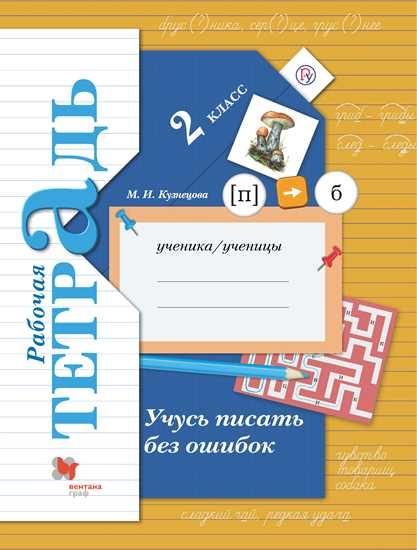 Изображение Русский язык. 2 класс. Учусь писать без ошибок. Рабочая тетрадь