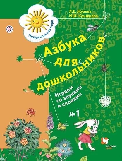 Изображение Азбука для дошкольников. Играем со звуками и словами. 5-7 лет. В 3 частях. Часть 1