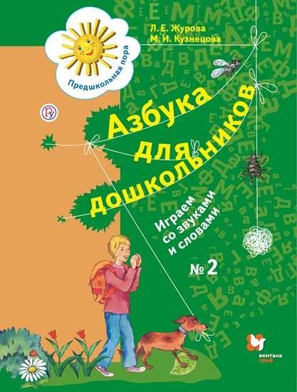 Изображение Азбука для дошкольников. Играем со звуками и словами. 5-7 лет.  В 3 частях. Часть 2