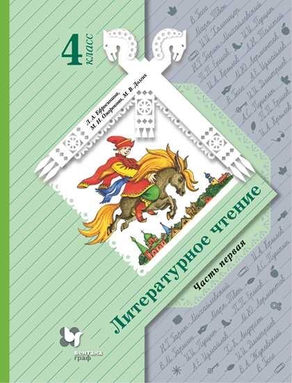 Изображение Литературное чтение. 4 класс. Учебник. В 2 ч. Часть 1