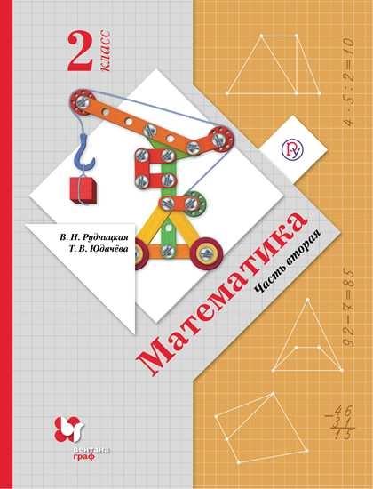 Изображение Математика. 2 класс. Учебник. В 2 ч. Часть 2
