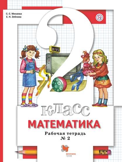 Изображение Математика. 2 класс. Рабочая тетрадь. В 2 частях. Часть 2