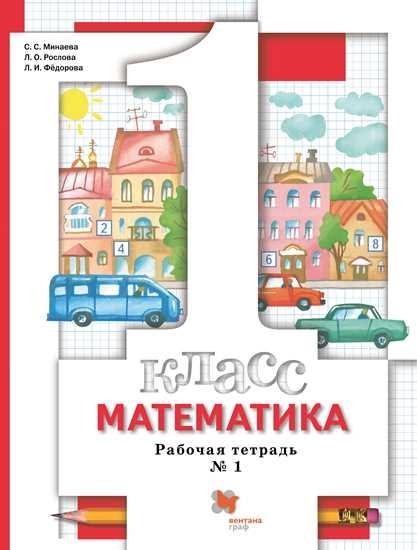 Изображение Математика. 1 класс. Рабочая тетрадь. В 3 частях. Часть 1
