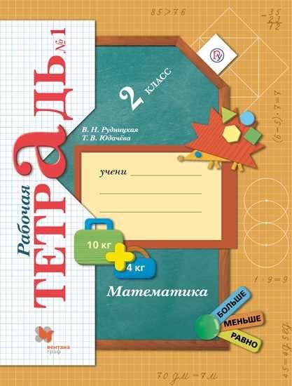 Изображение Математика. 2 класс. Рабочая тетрадь. В 2 частях. Часть 1