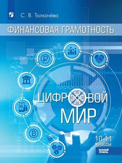 Изображение Финансовая грамотность. Цифровой мир. 10-11 класс. Учебник. Базовый уровень