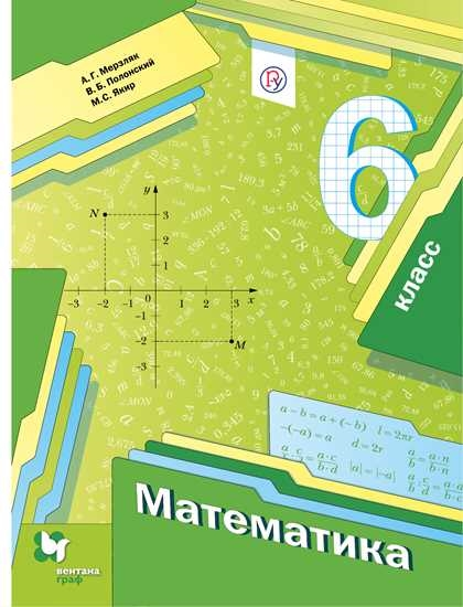 Изображение Математика. 6 класс. Учебник
