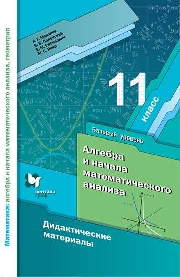Изображение Алгебра. 11 класс. Дидактические материалы (базовый)