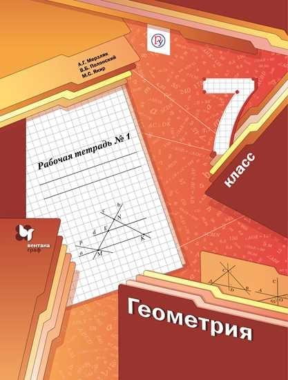 Изображение Геометрия. 7 класс. Рабочая тетрадь. В 2 ч. Часть 1
