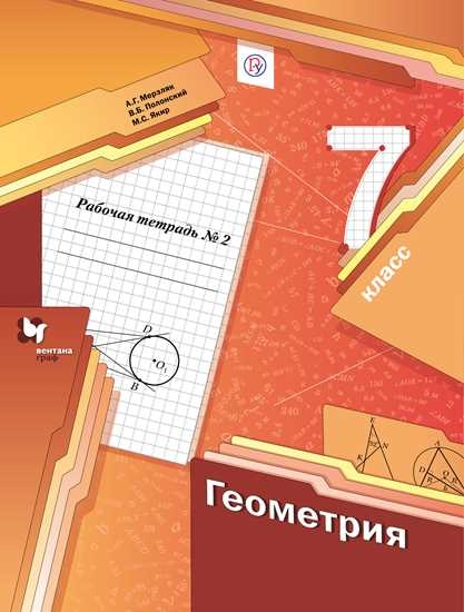 Изображение Геометрия. 7 класс. Рабочая тетрадь. В 2 ч. Часть 2