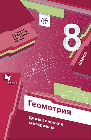 Изображение Геометрия. 8 класс. Дидактические материалы