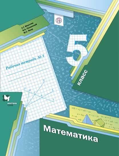 Изображение Математика. 5 класс. Рабочая тетрадь. В 2 ч. Часть 1