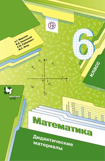 Изображение Математика. 6 класс. Дидактические материалы
