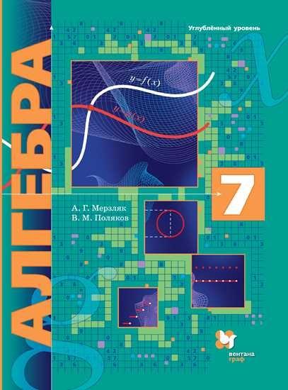 Изображение Алгебра. 7 класс. Учебник. Углублённый уровень