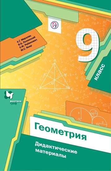 Изображение Геометрия. 9 класс. Дидактические материалы