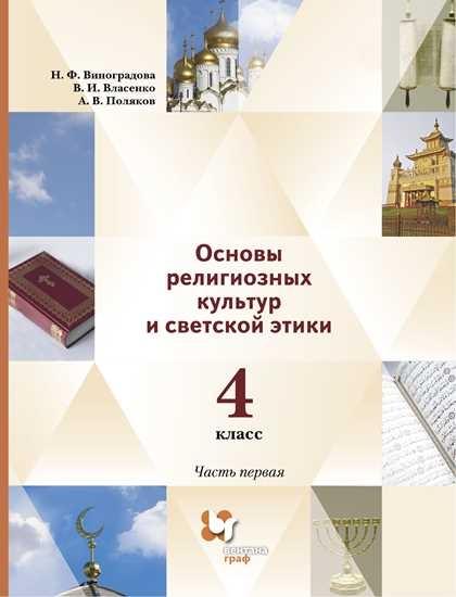 Изображение Основы религиозных культур и светской этики. 4 класс. В 2 ч. Учебник. 1 часть