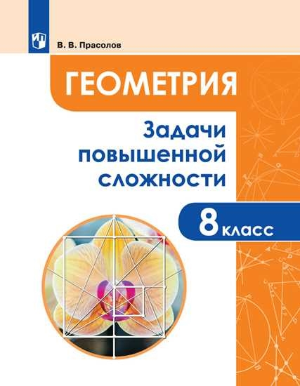 Изображение Геометрия. Задачи повышенной сложности. 8 класс