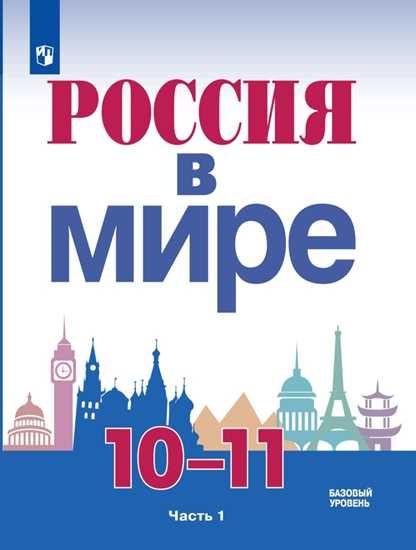 Изображение Россия в мире. 10-11 класс. Учебник. В 2 ч. Часть 1. Базовый уровень